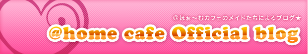 @home cafe Official blog