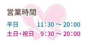 営業時間 平日 11:30 〜 20:00 土日・祝 9:30 〜 20:00